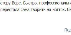 otzyv-9